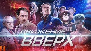 Постер Движение Вверх (Плагиат или великая правда?)