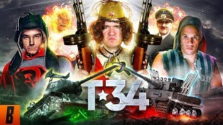 Постер Т-34 (Притяжение нацистов)