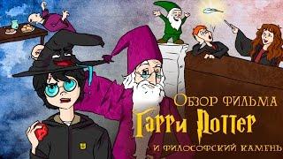 Постер Гарри Поттер и Философский камень (обзор фильма)