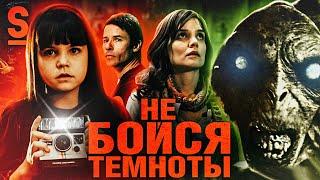 Постер Треш обзор фильма не бойся темноты (Самый странный фильм ужасов)