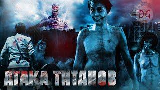 Постер Треш обзор фильма атака титанов (гиганты уничтожают человечество)