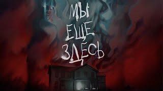 Постер Треш Обзор фильма: