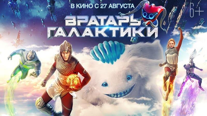 Постер Вратарь Галактики