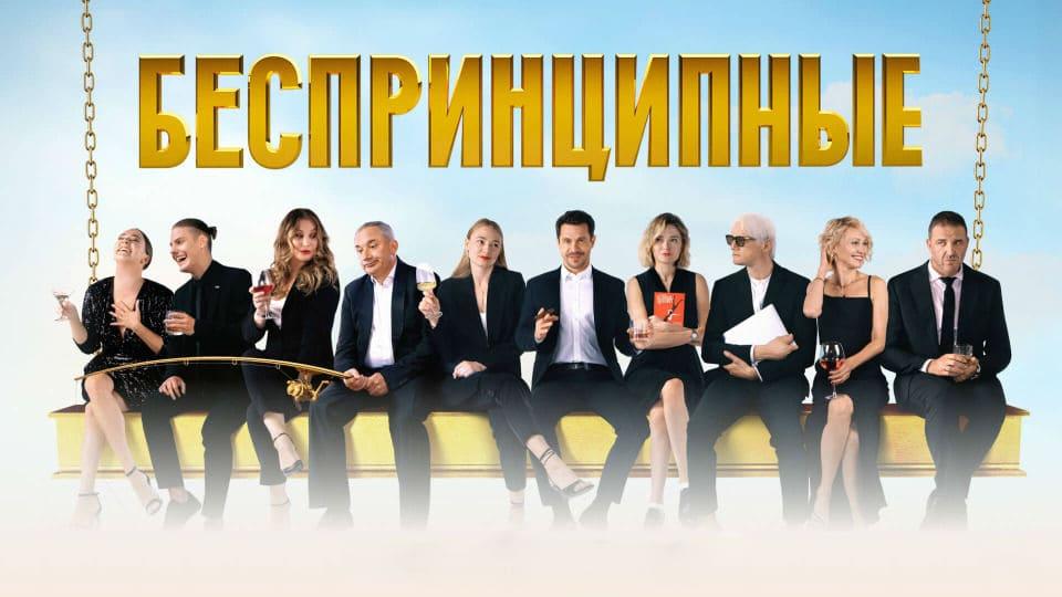 Постер Беспринципные 1 сезон 8 серия