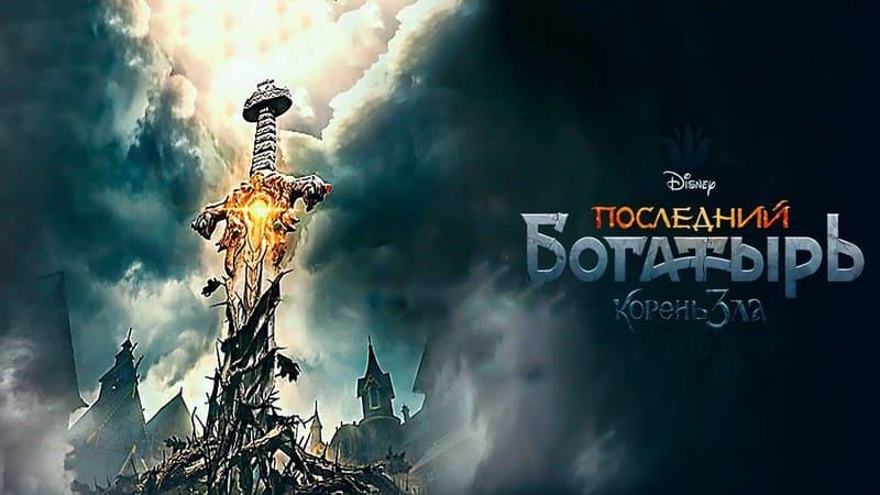 Постер Последний богатырь 2: Корень зла