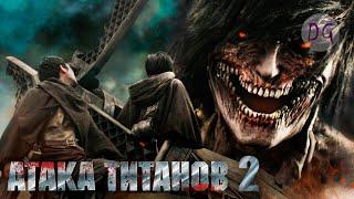 Постер Обзор фильма атака титанов 2: конец света (финальный бой с гигантами)
