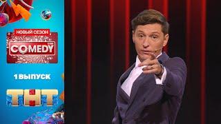 Постер Comedy Club премьерный выпуск нового сезона!