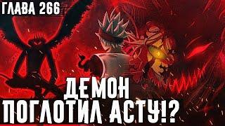 Постер Что случилось с астой? Аста демон. Начало тренировок демонической силы. Чёрный клевер глава 266