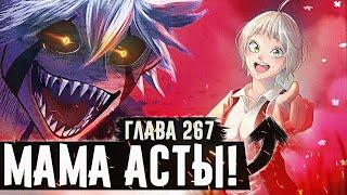 Постер Появление матери асты. Аста против анти-демона. Чёрный клевер глава 267
