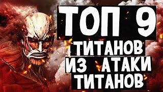 Постер ТОП 9 Титанов из Аниме Атака Титанов. Вторжение гигантов