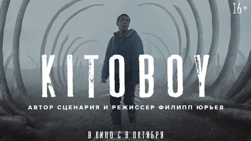 Постер Kitoboy / Китобой