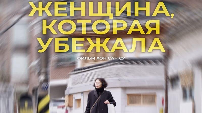Постер Женщина, которая убежала