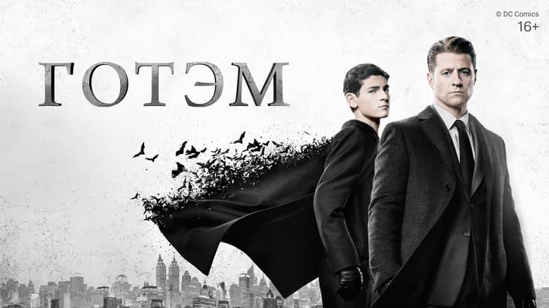 Готэм 6 сезон 1 серия, постер, дата выхода, кадры, трейлер