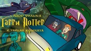 Постер Гарри Поттер и Тайная комната (обзор фильма)