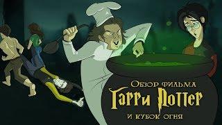 Постер Гарри Поттер и Кубок Огня (обзор фильма)