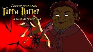Постер Гарри Поттер и Орден Феникса (обзор фильма)
