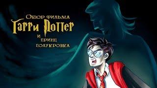 Постер Гарри Поттер и Принц-Полукровка (обзор фильма)