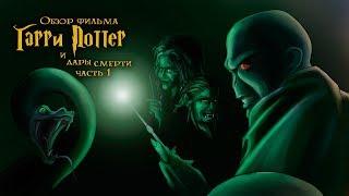 Постер Гарри Поттер и Дары смерти. Часть 1 (обзор фильма)