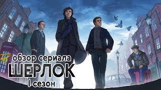 Постер Шерлок сезон 1 (обзор сериала)