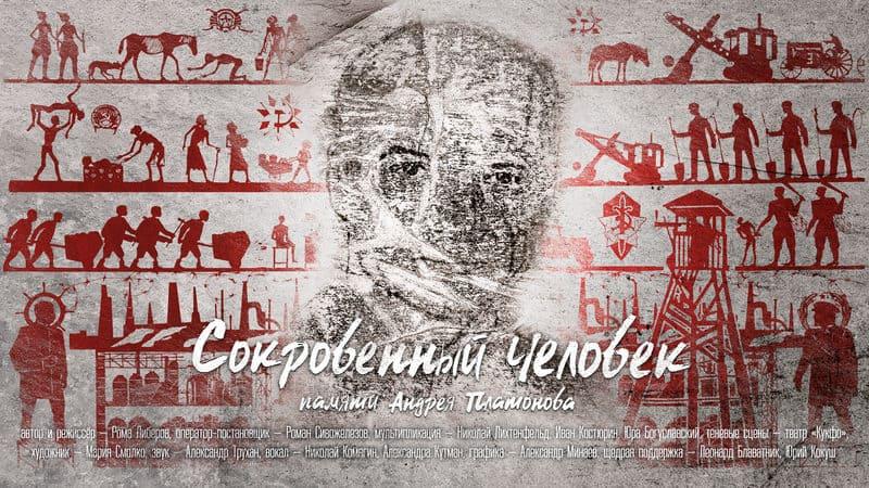Постер Сокровенный человек