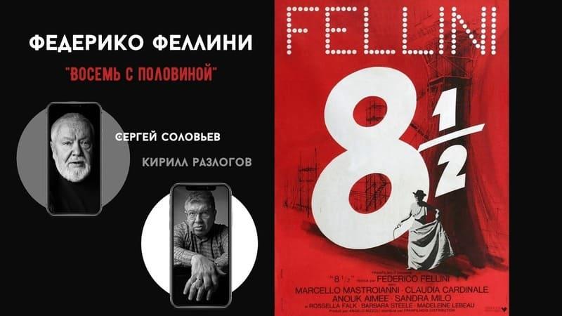 8 с половиной, постер, дата выхода, кадры, трейлер