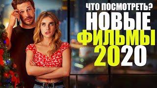 Постер ТОП 10 лучших фильмов 2020, которые уже вышли / что посмотреть / Новые фильмы 2020