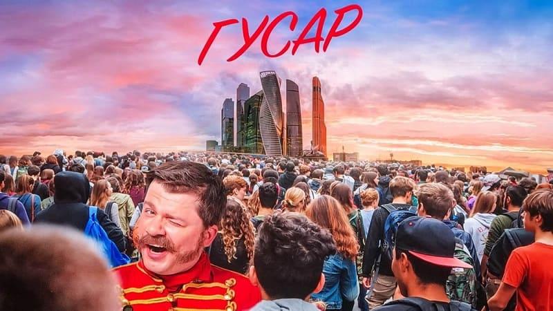 Постер Гусар 2 сезон 1 серия