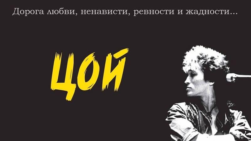 Постер Цой
