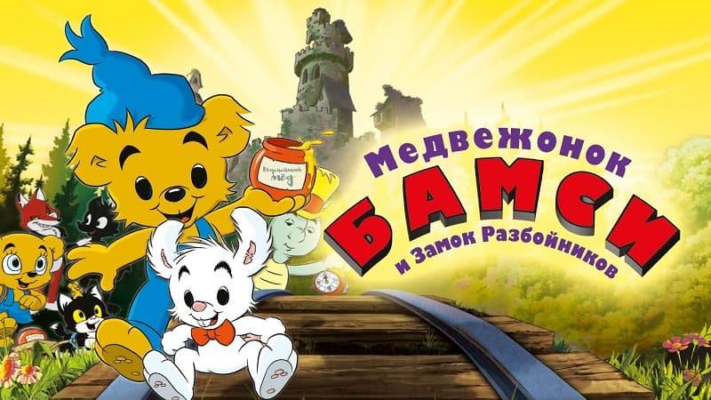 Медвежонок Бамси и Замок Разбойников, постер, дата выхода, кадры, трейлер