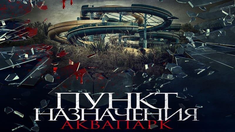 Постер Пункт назначения. Аквапарк