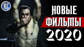 Постер Лучшие фильмы 2020 которые уже можно посмотреть в интернете