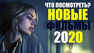 Постер Смотреть фильм топ 10 лучших фильмов 2020 которые уже есть в интернете