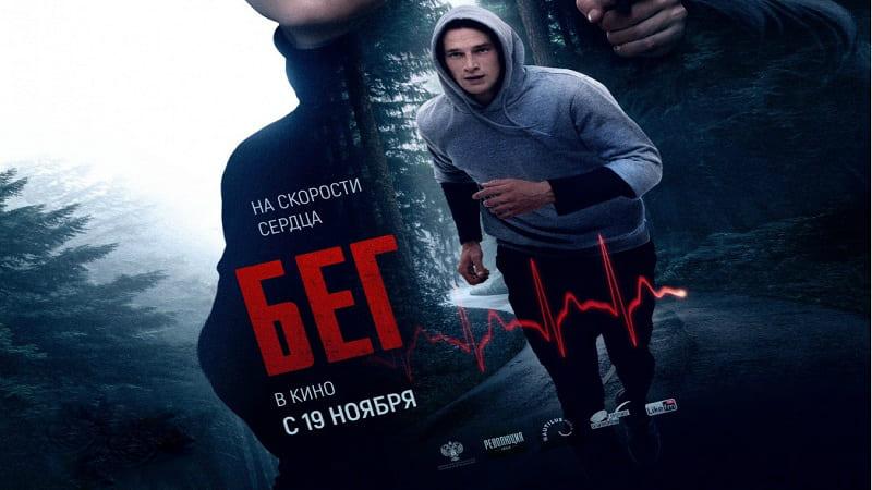 Постер Бег