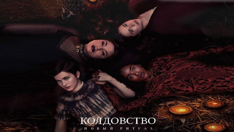 Постер Колдовство: Новый ритуал
