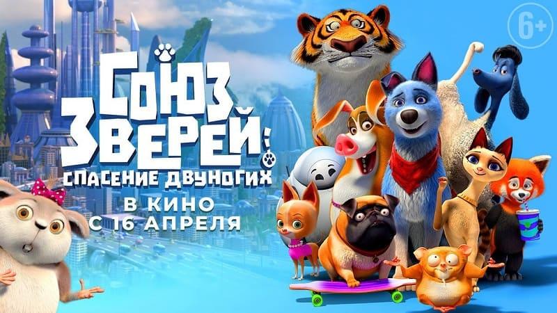 Постер Союз зверей: Спасение двуногих