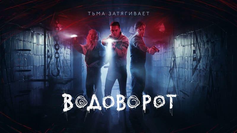 Постер Водоворот 1 сезон 10 серия