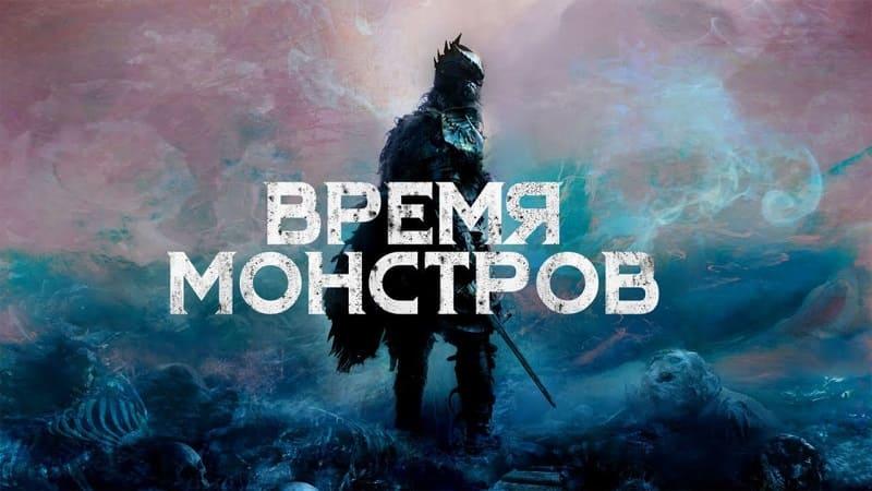 Постер Время монстров