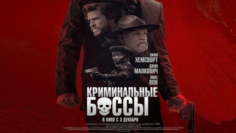 Постер Криминальные боссы