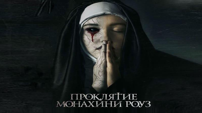 Постер Проклятие монахини Роуз
