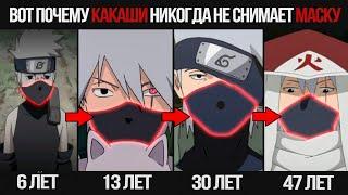 Постер Вот почему Какаши никогда не снимает маску в аниме Наруто и Боруто