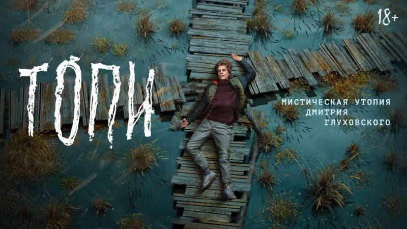 Постер Топи 2 сезон 1 серия