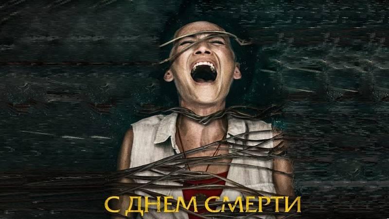 С днем смерти, постер, дата выхода, кадры, трейлер