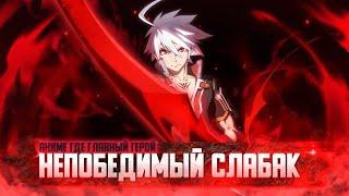 Постер Аниме где Непобедимого СЛАБАКА, Никто не Может Победить!