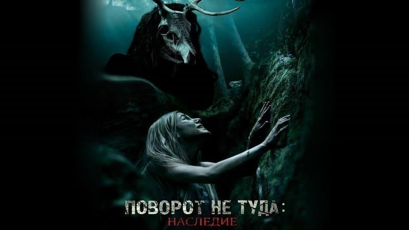 Поворот не туда 7: Наследие, постер, дата выхода, кадры, трейлер