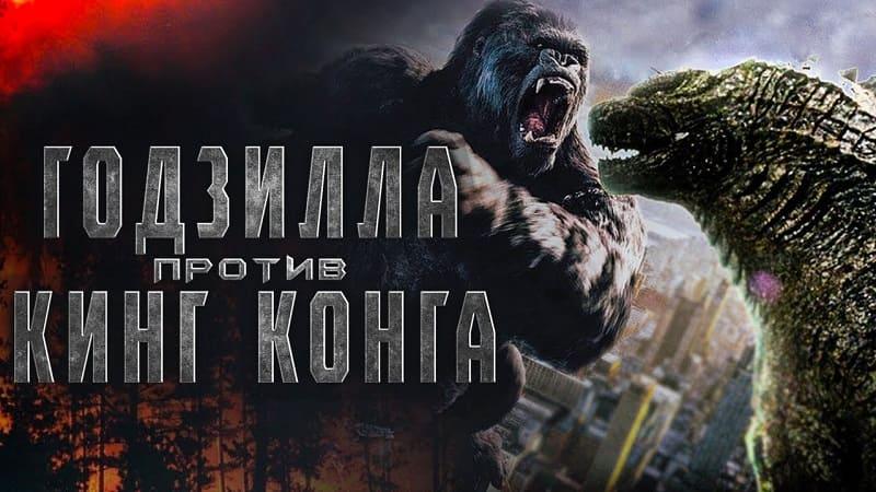Постер Годзилла против Конга