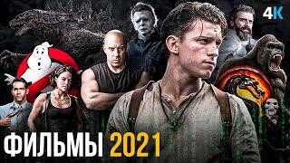 Постер 4К Фильмы 2021 года, которые нельзя пропустить.