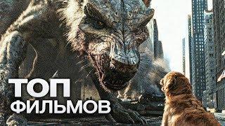 Постер 10 фантастических фильмов про монстров!