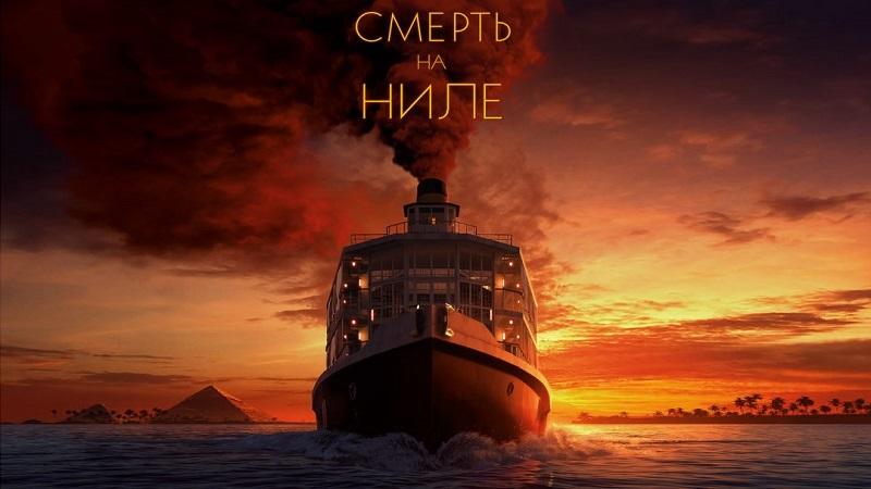 Смерть на Ниле, постер, дата выхода, кадры, трейлер