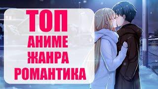Постер Большой топ аниме жанра романтика / любовь