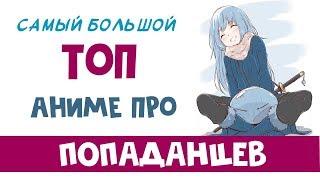 Постер Самый большой ТОП аниме про ПОПАДАНЦЕВ